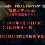 Type0PS4-2-670x376-150x150 Une PS4 aux couleurs de Final Fantasy Type-0 HD